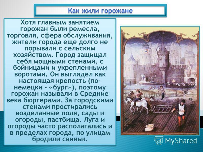 Хотя главным занятием горожан были ремесла, торговля, сфера обслуживания, жители города еще долго не порывали с сельским хозяйством. Город защищал себя мощными стенами, с бойницами и укрепленными воротами. Он выглядел как настоящая крепость (по- неме