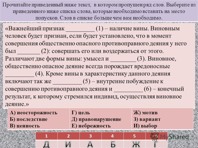 Прочитайте приведенный ниже текст, в котором пропущен ряд слов. Выберите из приведенного ниже списка слова, которые необходимо вставить на место попусков. Слов в списке больше чем вам необходимо. «Важнейший признак _________ (1) – наличие вины. Винов