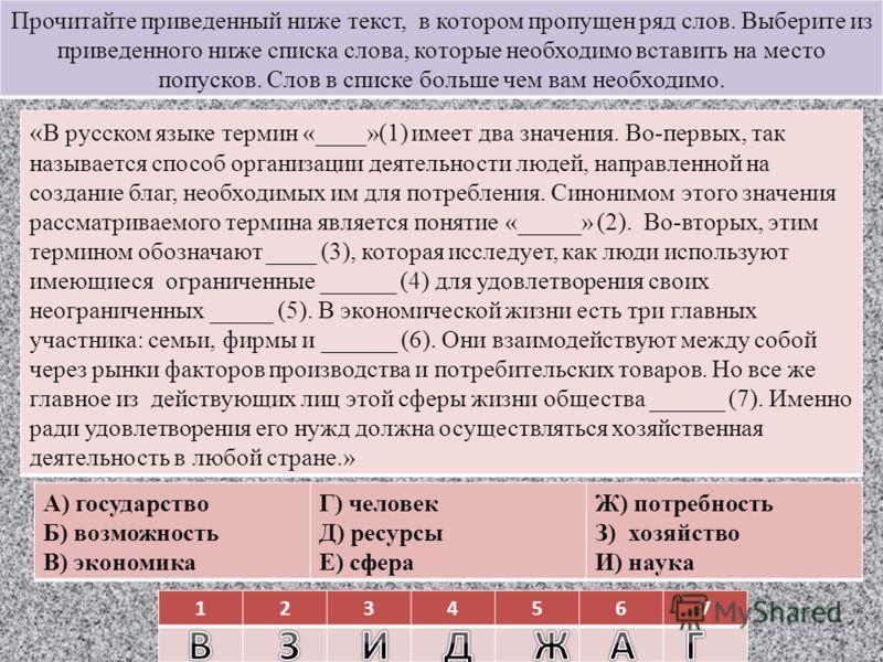 Прочитайте приведенный ниже текст, в котором пропущен ряд слов. Выберите из приведенного ниже списка слова, которые необходимо вставить на место попусков. Слов в списке больше чем вам необходимо. « В русском языке термин «____»(1) имеет два значения.