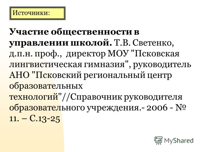 Участие общественности в управлении школой. Т.В. Светенко, д.п.н. проф., директор МОУ