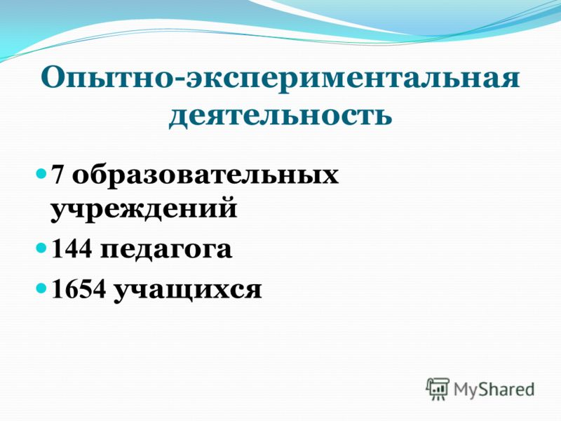 Опытно-экспериментальная деятельность 7 образовательных учреждений 144 педагога 1654 учащихся