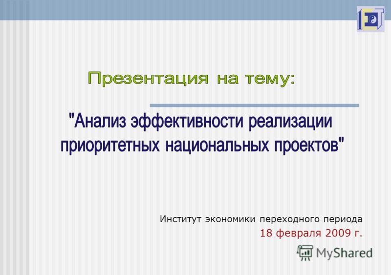 Институт экономики переходного периода 18 февраля 2009 г.