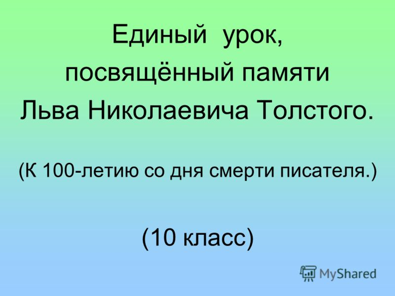 Единый урок, посвящённый памяти Льва Николаевича Толстого. (К 100-летию со дня смерти писателя.) (10 класс)