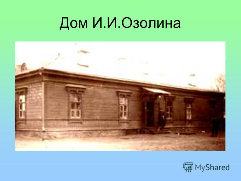 Дом И.И.Озолина