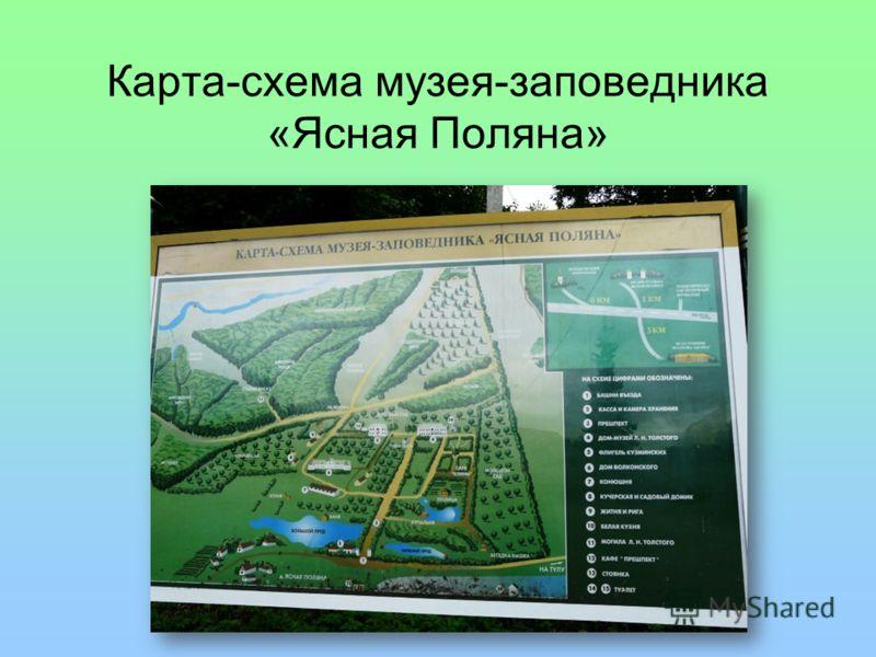 Карта-схема музея-заповедника «Ясная Поляна»