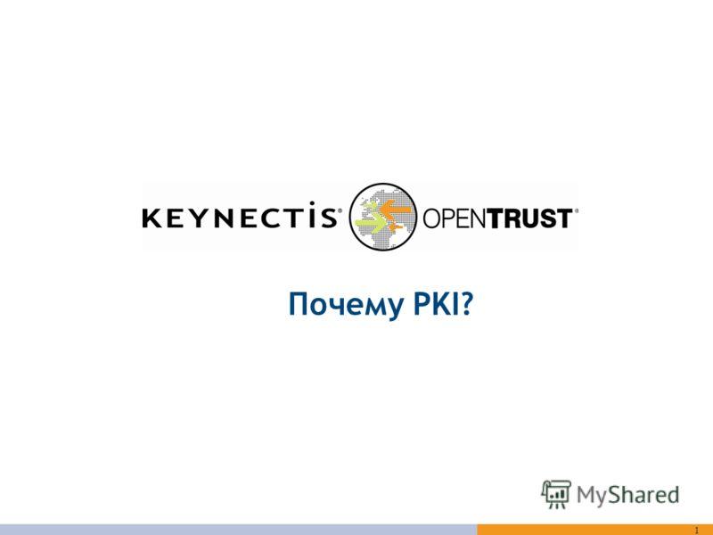 1 Почему PKI?