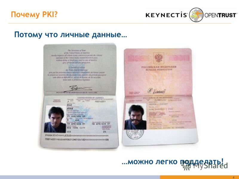 4 Почему PKI? Потому что личные данные… …можно легко подделать!