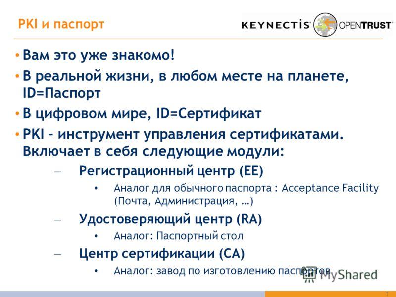 7 PKI и паспорт Вам это уже знакомо! В реальной жизни, в любом месте на планете, ID=Паспорт В цифровом мире, ID=Сертификат PKI – инструмент управления сертификатами. Включает в себя следующие модули: – Регистрационный центр (EE) Аналог для обычного п