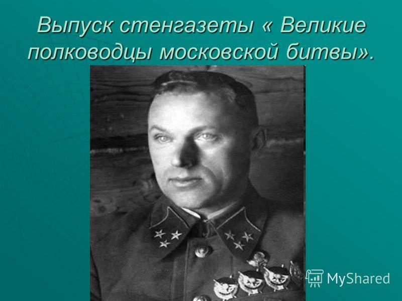 Выпуск стенгазеты « Великие полководцы московской битвы».
