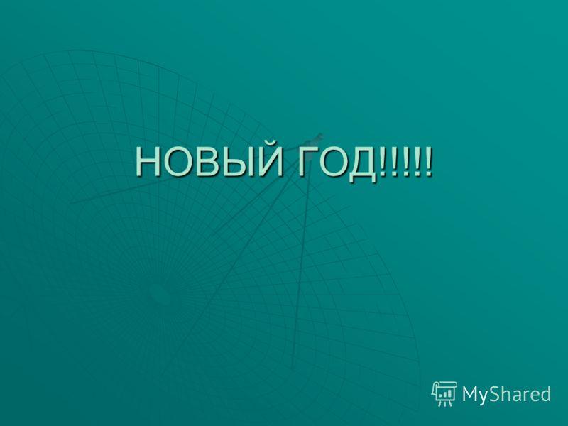 НОВЫЙ ГОД!!!!!