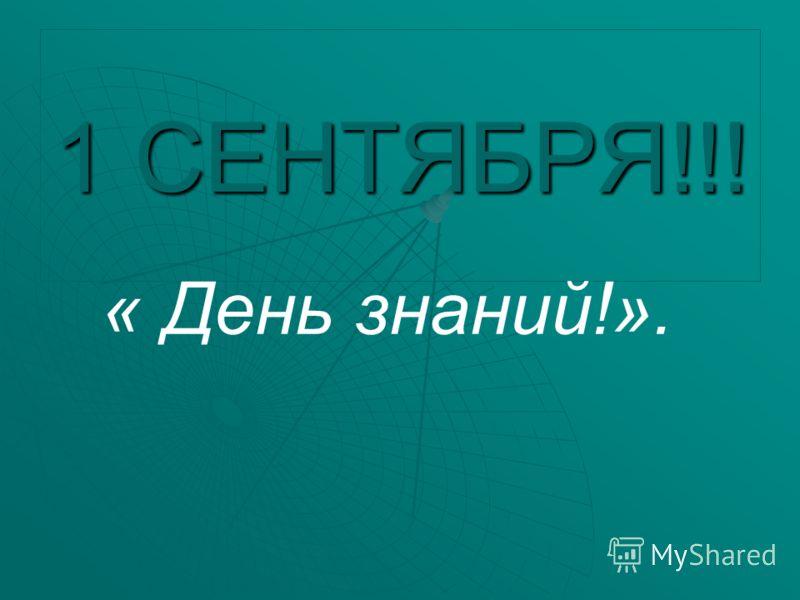 1 СЕНТЯБРЯ!!! « День знаний!».