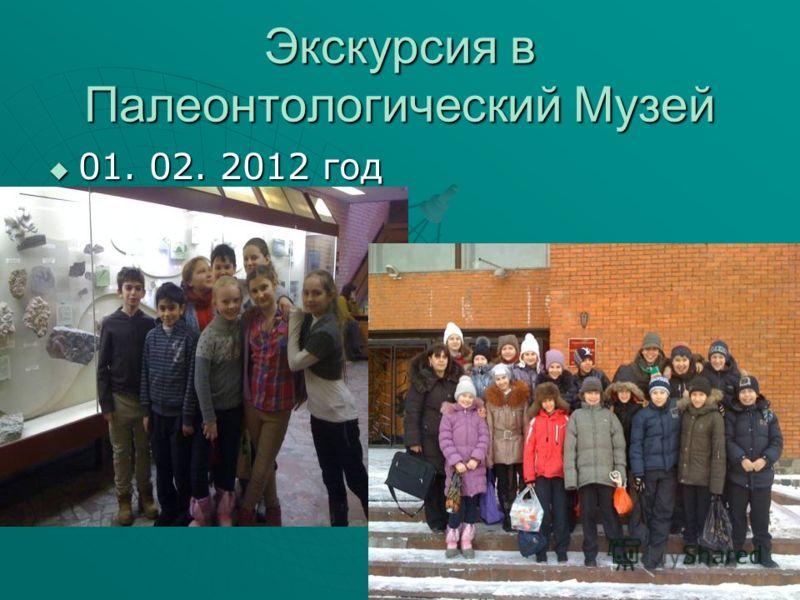Экскурсия в Палеонтологический Музей 01. 02. 2012 год 01. 02. 2012 год