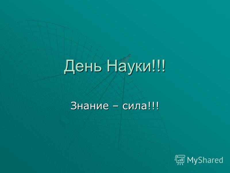 День Науки!!! Знание – сила!!!