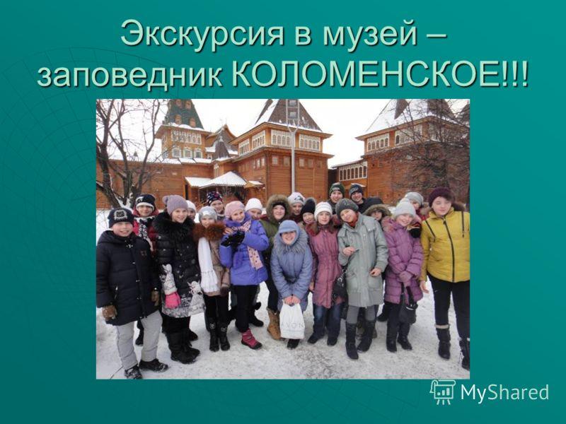 Экскурсия в музей – заповедник КОЛОМЕНСКОЕ!!!