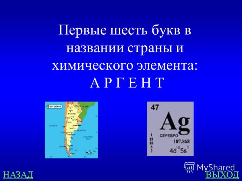 Химические элементы 500 Что общего между «АРГЕНТИНОЙ» и «СЕРЕБРОМ»?