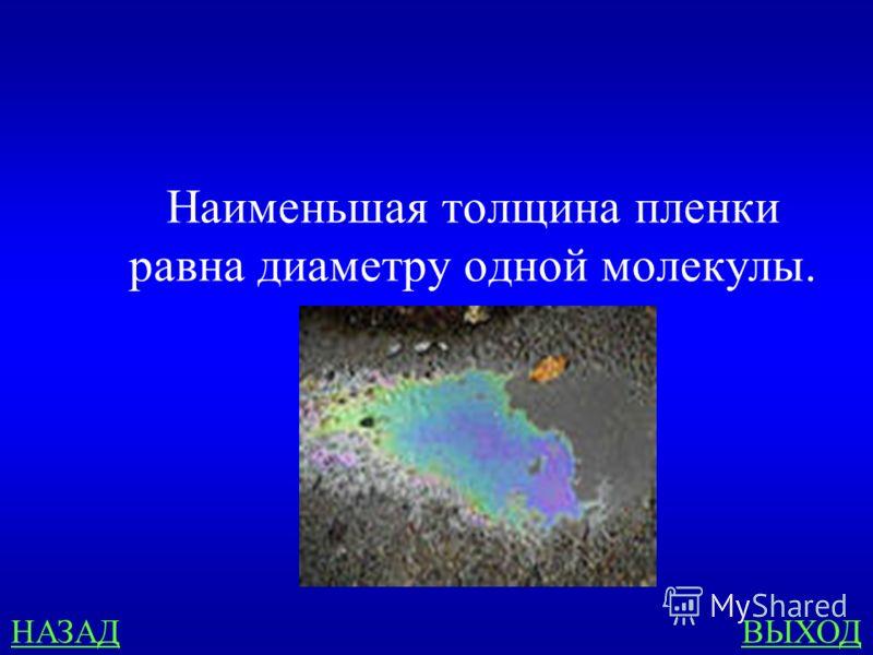 Знатоки физики 200 Капля нефти растекается по поверхности воды, образуя тонкую пленку. Какой может быть наименьшая толщина пленки?