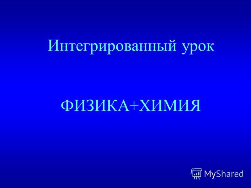 «Химия руками… физическими по справедливости называться может» М.В.Ломоносов «Химия руками… физическими по справедливости называться может» М.В.Ломоносов 900igr.ne t