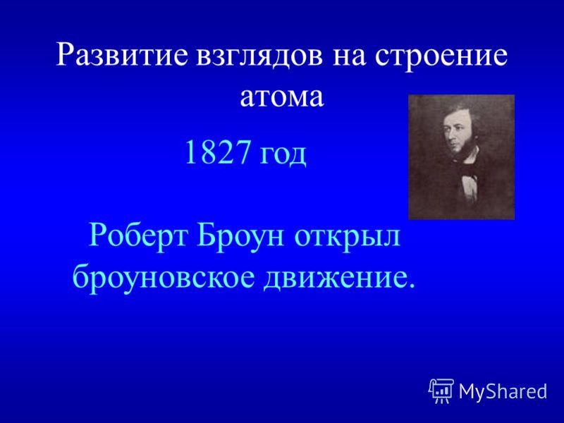 Развитие взглядов на строение атома XVIII век М.В.Ломоносов труды об атомах и молекулах