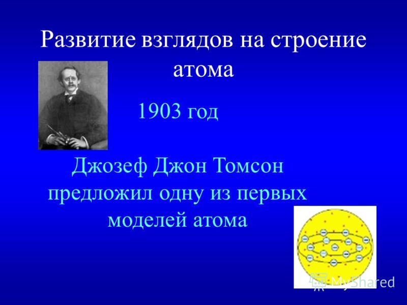 Развитие взглядов на строение атома 1905–1906 гг. А.Эйнштейн создал теорию броуновского движения