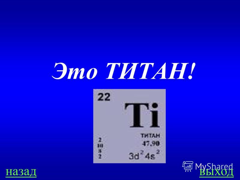 Химические элементы 100 Так называют и химический элемент, и гиганта в древнегреческой мифологии, вступившего в борьбу с богами, и человека творческих возможностей, и большой кипятильник для воды.