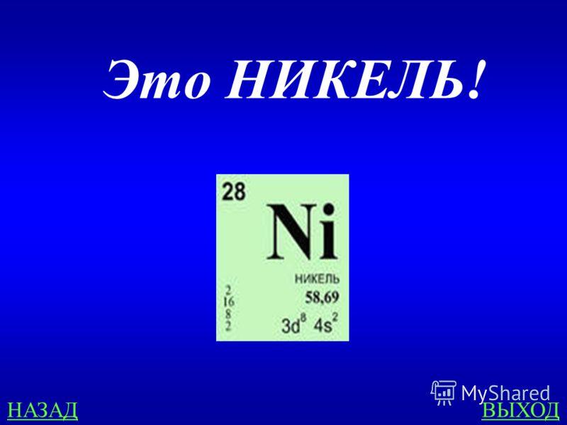 Химические элементы 300 Как называется химический элемент, одноименный с городом Мурманской области?