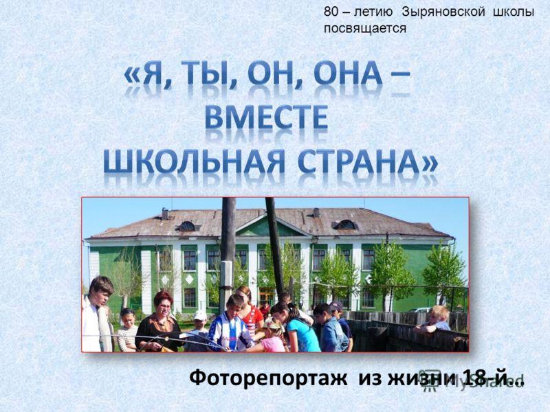 Фоторепортаж из жизни 18-й… 80 – летию Зыряновской школы посвящается