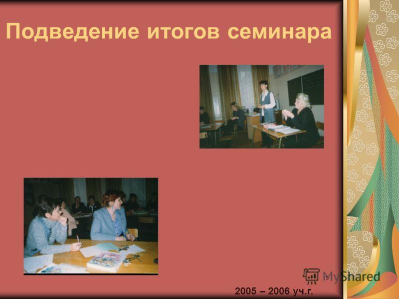15 Подведение итогов семинара 2005 – 2006 уч.г.