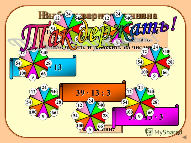12 Нахождение части числа Как найти часть числа, выраженную дробью? Вспомни! Чтобы найти часть числа, выраженную дробью, надо это число разделить на знаменатель и умножить на числитель. Выбери верное решение от числа 64 от числа 64 64 · 8 : 3 64 : 3