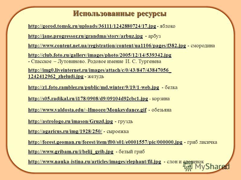14 Использованные ресурсы http://gorod.tomsk.ru/uploads/36111/1242880724/17.jpghttp://gorod.tomsk.ru/uploads/36111/1242880724/17.jpg http://gorod.tomsk.ru/uploads/36111/1242880724/17.jpg - яблоко http://gorod.tomsk.ru/uploads/36111/1242880724/17.jpg