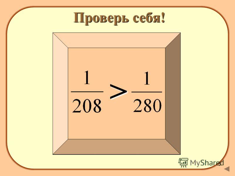 5 Проверь себя! 12 5 3 6 79 4 8 > >< > < = >