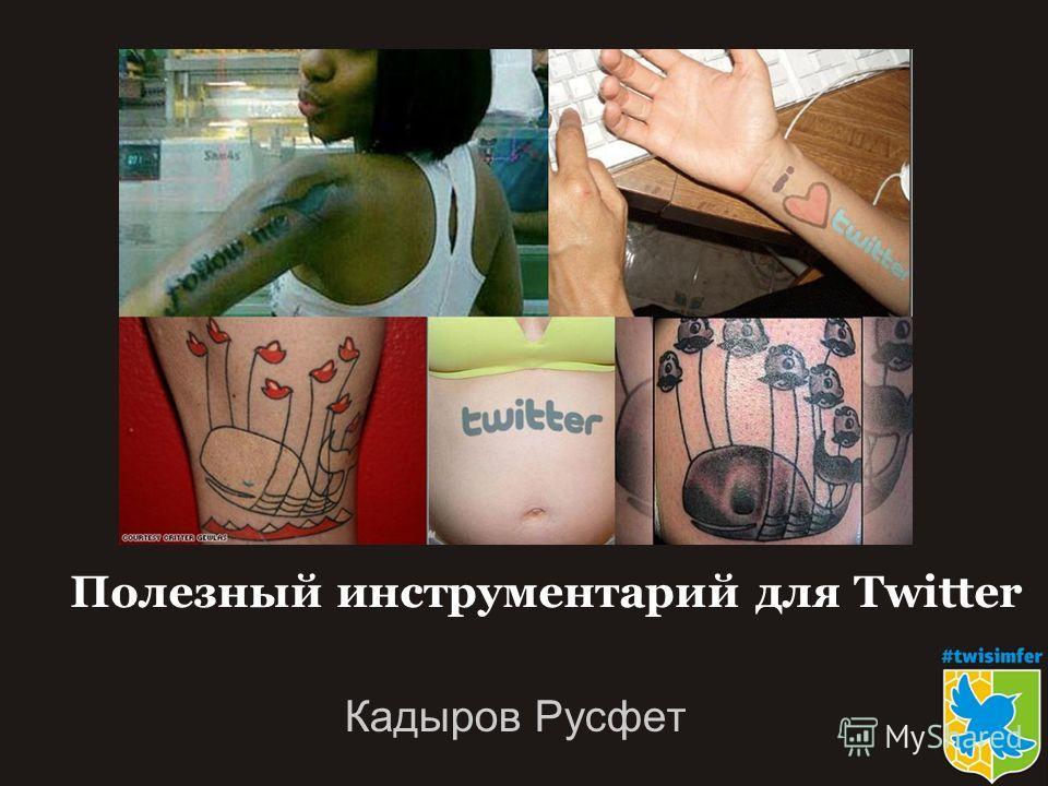Полезный инструментарий для Twitter Кадыров Русфет