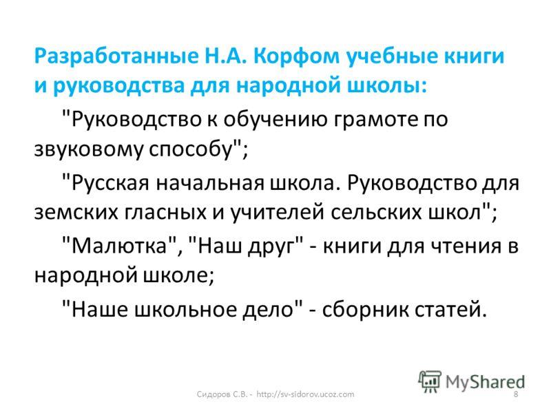Сидоров С.В. - http://sv-sidorov.ucoz.com8 Разработанные Н.А. Корфом учебные книги и руководства для народной школы: