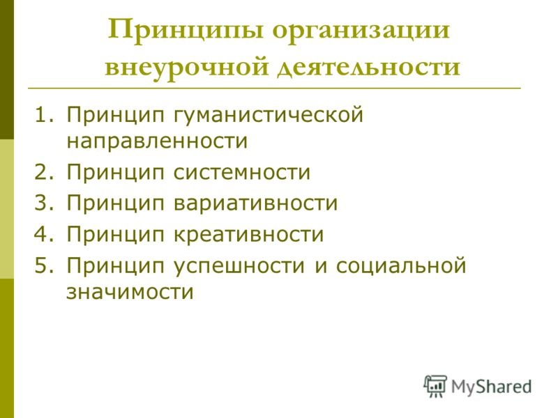 Принципы организации внеурочной деятельности 1.Принцип гуманистической направленности 2.Принцип системности 3.Принцип вариативности 4.Принцип креативности 5.Принцип успешности и социальной значимости