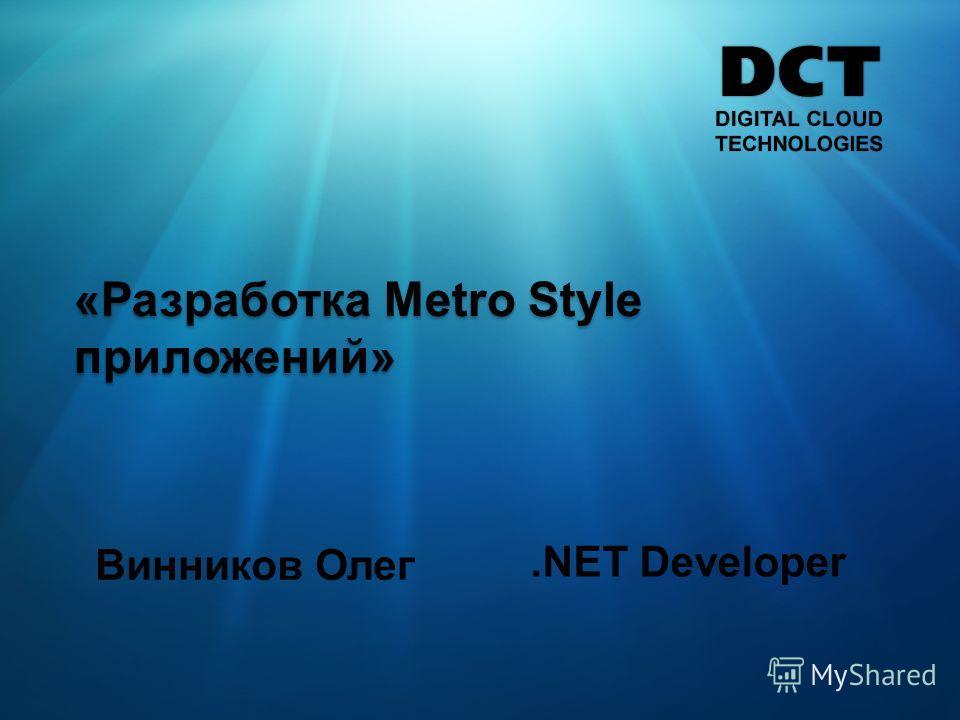 Винников Олег.NET Developer