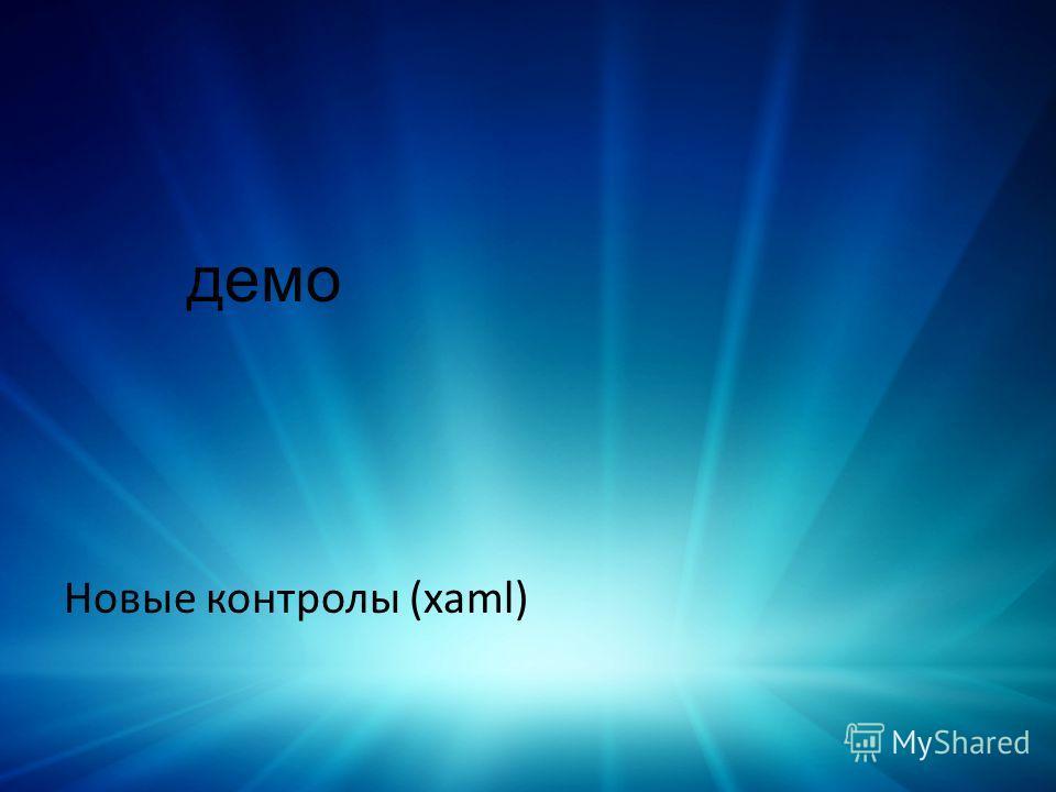 демо Новые контролы (xaml)