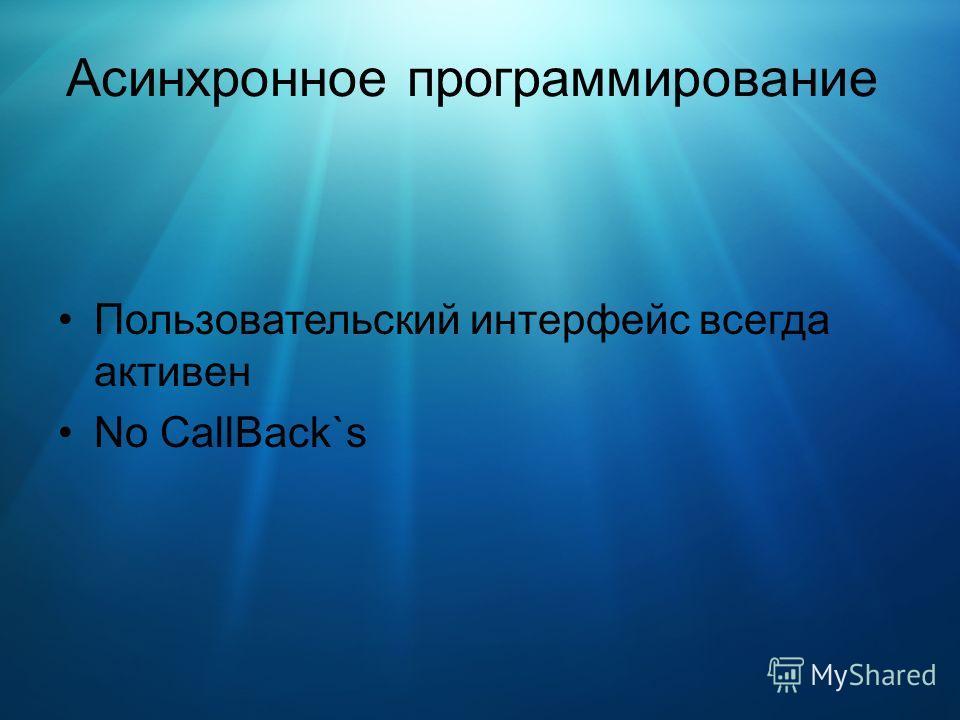 Асинхронное программирование Пользовательский интерфейс всегда активен No CallBack`s
