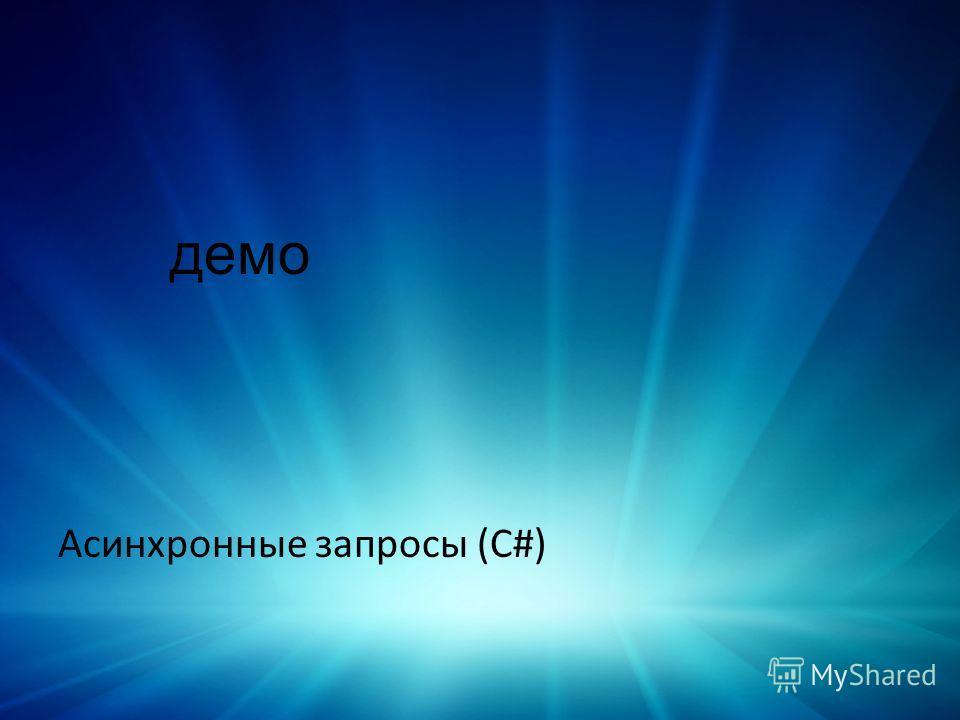 демо Асинхронные запросы (С#)