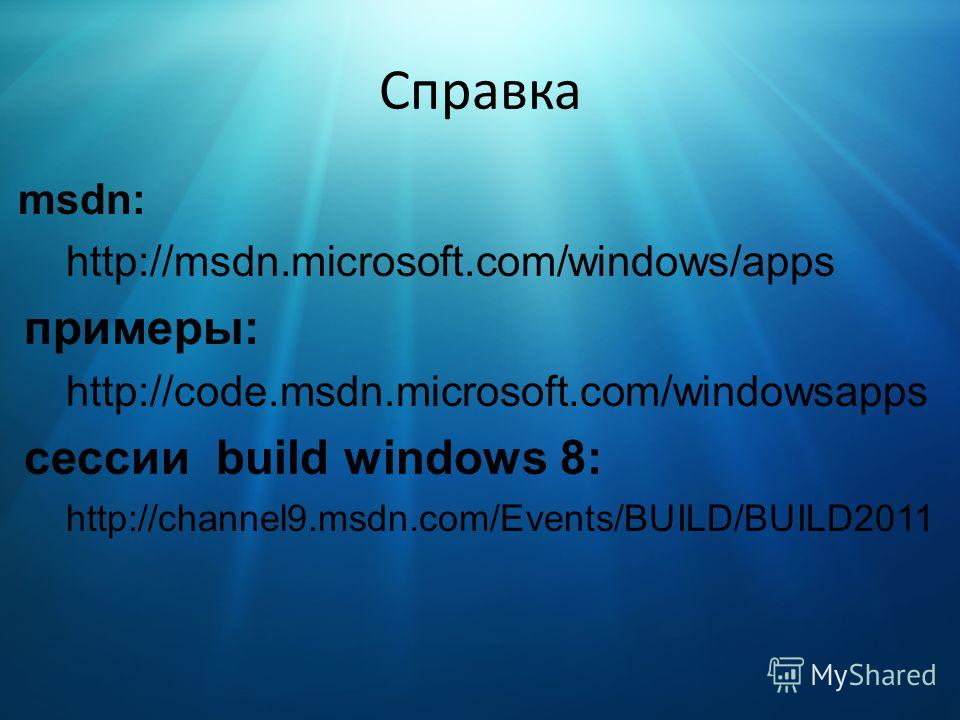 Справка msdn: http://msdn.microsoft.com/windows/apps примеры: http://code.msdn.microsoft.com/windowsapps сессии build windows 8: http://channel9.msdn.com/Events/BUILD/BUILD2011