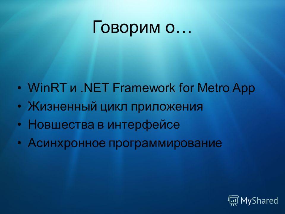 Говорим о… WinRT и.NET Framework for Metro App Жизненный цикл приложения Новшества в интерфейсе Асинхронное программирование