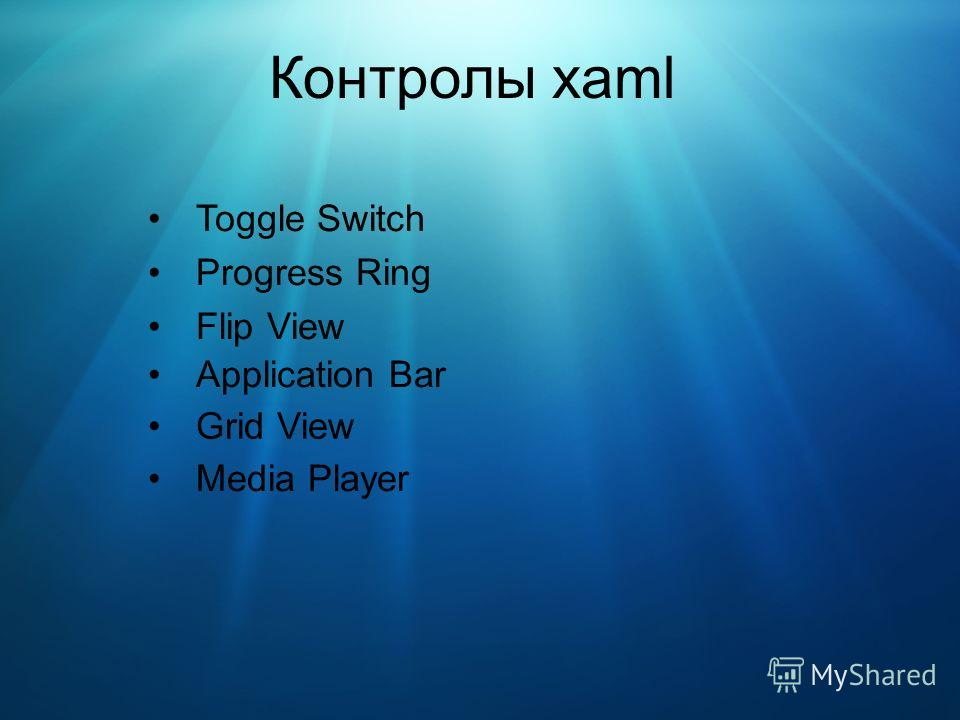 Контролы xaml Grid View Toggle Switch Progress Ring Flip View Application Bar Media Player