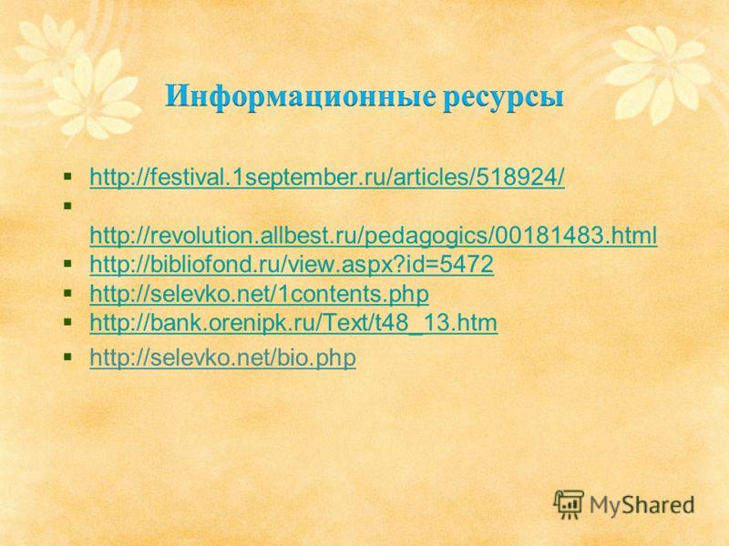 http://festival.1september.ru/articles/518924/ http://revolution.allbest.ru/pedagogics/00181483.html http://revolution.allbest.ru/pedagogics/00181483.html http://bibliofond.ru/view.aspx?id=5472 http://selevko.net/1contents.php http://bank.orenipk.ru/