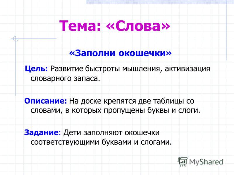 Дидактические игры по русскому языку Пособие представляет собой сборник дидактических игр по русскому языку для начальной школы и описание способов их применения.