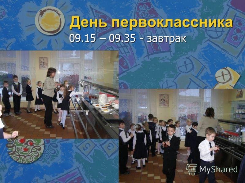 День первоклассника 09.15 – 09.35 - завтрак