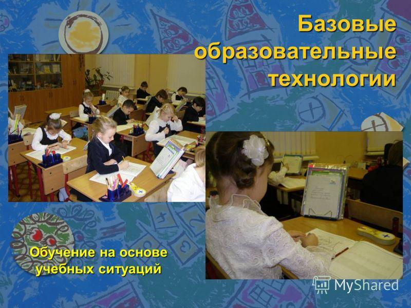 Базовые образовательные технологии Обучение на основе учебных ситуаций