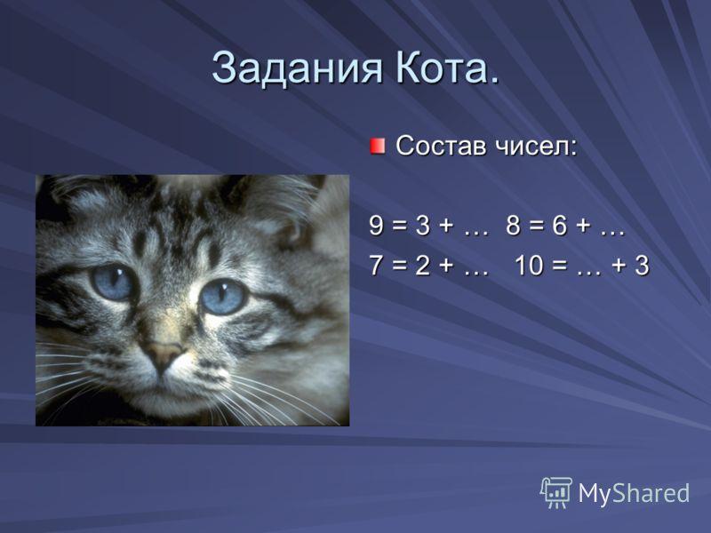 Задания Кота. Состав чисел: 9 = 3 + … 8 = 6 + … 7 = 2 + … 10 = … + 3
