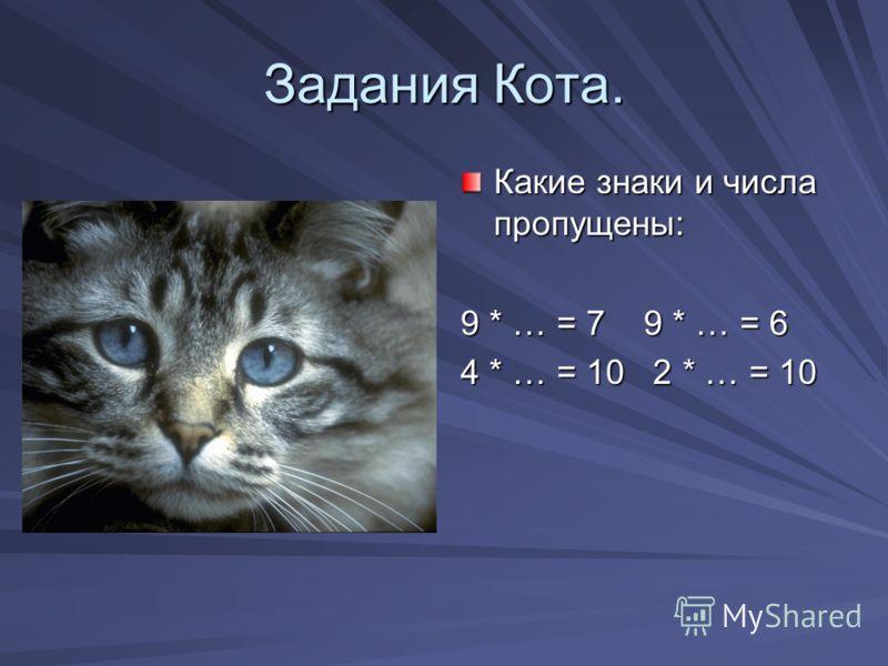 Задания Кота. Какие знаки и числа пропущены: 9 * … = 7 9 * … = 6 4 * … = 10 2 * … = 10