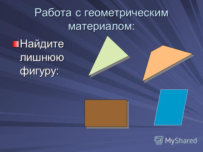 Работа с геометрическим материалом: Найдите лишнюю фигуру: