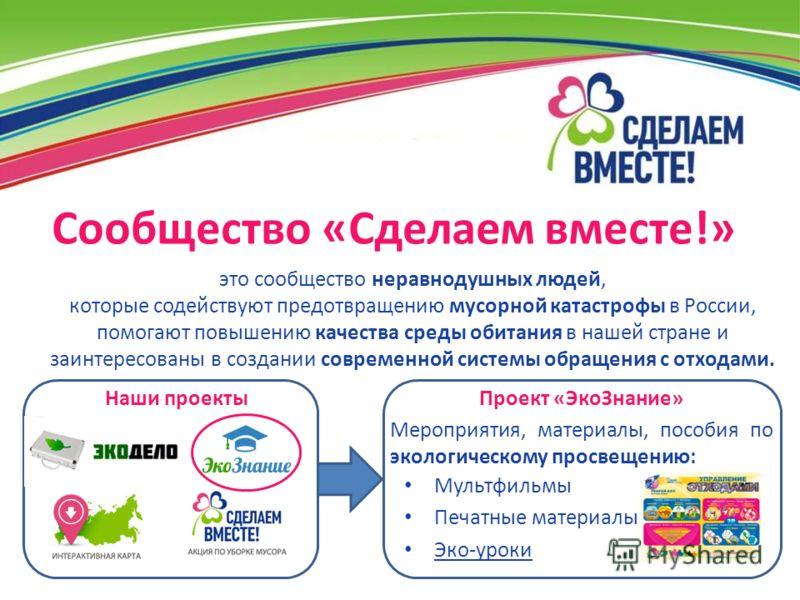 Сообщество «Сделаем вместе!» это сообщество неравнодушных людей, которые содействуют предотвращению мусорной катастрофы в России, помогают повышению качества среды обитания в нашей стране и заинтересованы в создании современной системы обращения с от