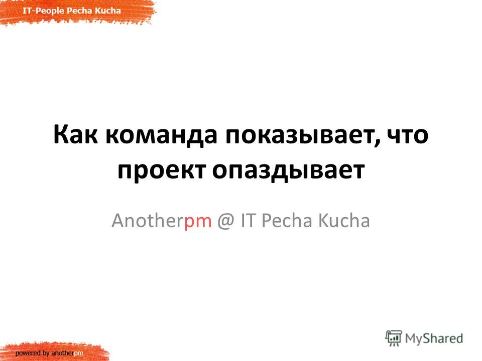 Как команда показывает, что проект опаздывает Anotherpm @ IT Pecha Kucha