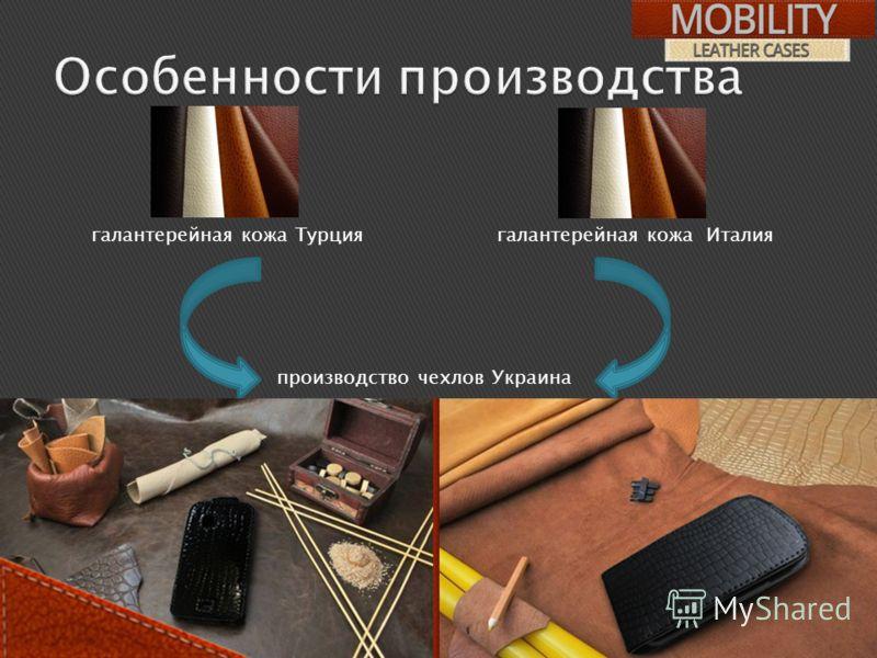 галантерейная кожа Турциягалантерейная кожа Италия производство чехлов Украина